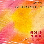 Asia`S Hit Song Series.3
