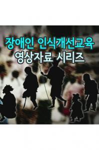 EBS 장애인 인식개선교육 영상자료 시리즈 [주문제작상품]