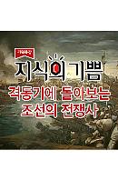 EBS 지식의 기쁨: 격동기에 돌아보는 조선의 전쟁사 [주문제작상품]