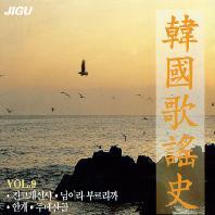 VARIOUS - 한국 가요사 9