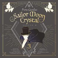 SAILOR MOON CRYSTAL SEASON 3 VOL.3 [CD+DVD] [세일러 문 크리스탈 시즌 3-3집]