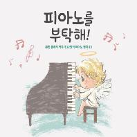 피아노를 부탁해!: 유럽 클래식 작곡가 22인의 피아노 명곡 43