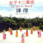 SHINING ENERGY [CD+DVD] [무료배송]