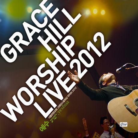 LIVE 2012: 예수 [CD+DVD] [서울은현교회 그레이스힐워십 라이브]