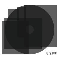 잔영(殘影)