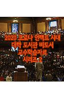 EBS 2020 코로나 언택트 시대 대학 도서관 비도서 교수학습자료 시리즈 2 [주문제작상품]