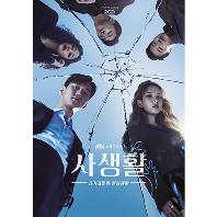 사생활 [JTBC 수목드라마]