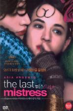 미스트리스 [THE LAST MISTRESS] [10년 6월 대경 할인 행사] / (미개봉) 아웃케이스 포함 초회판