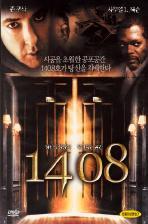 1408 [08년 9월 태원 1디스크 가격할인] [1disc]