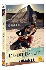 데저트 댄서 [DESERT DANCER] [17년 5월 비디오여행 가격인하 프로모션]