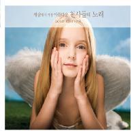 세상에서 가장 아름다운 천사들의 노래 [GOLD EDITION]
