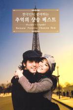 한국인이 좋아하는 추억의 샹송 베스트 [KOREANS` FAVORITE CHANSON BEST]