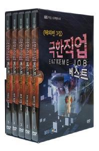 EBS 극한직업 베스트 해외편 3집