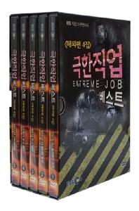 EBS 극한직업 베스트 해외편 4집