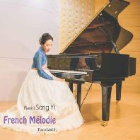 FRENCH MELODIE: PIANO FLIED 3 [프렌치 멜로디: 스토리텔링 피아노]