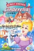 CINDERELLA (신데렐라)/ 애니메이션 세계명작동화 (영어교육용) 행사용