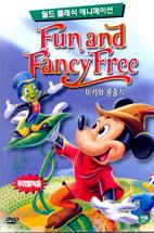 FUN AND FANCY FREE (미키와 콩줄기) 월드 클래식 애니메이션/ 행사용