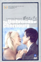 쉘부르의 우산 [THE UMBRELLAS OF CHERBOURG] -1disc-