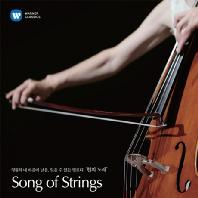 현의 노래 [UNFORGETTABLE SONG OF STRINGS]