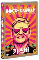 카스바 [ROCK THE KASBAH]