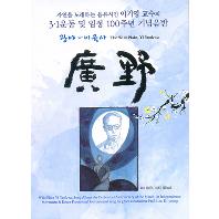 광야_이육사 [3.1운동 및 임정 100주년 기념음반]