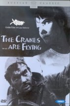 학이 난다 [THE CRANES ARE FLYING] / (미개봉) [절판 / 스펙트럼 러시안클래식] 북릿 포함