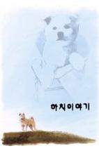 하치 이야기 [HACHIKO MONOGATARI] [11년 6월 덕슨 가족영화 행사]