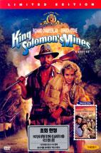 KING SOLOMON`S MINES (킹 솔로몬의 보물) L.E/ 행사용