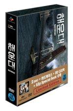 해운대: 초회한정판 [하드케이스+3단디지팩+스페셜북] (미개봉) [초회한정판]2disc/3단디지팩+52p.Special Book+속박스/하드아웃박스+띠지 포함