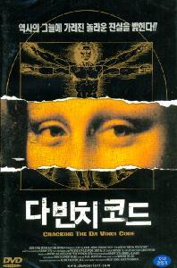 다빈치 코드 [UNLOCKING DAVINCI`S CODE] [13년 3월 와이드미디어 일본, 인디영화 할인행사]
