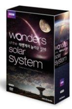 BBC WONDERS OF THE SOLAR SYSTEM [태양계의 놀라운 신비] / [5disc/아웃박스 포함]