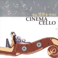 Cinema Cello [첼로 영화를 만나다]