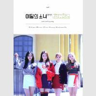 이달의 소녀 YYXY - BEAUTY & THEBEAT