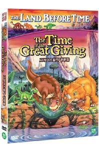 그레이스밸리 공룡들 [THE TIME OF THE GREAT GIVING]