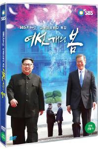 여섯 개의 봄: 남북정상회담 특집 [SBS 스페셜]