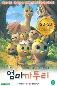 엄마 까투리: 2D+3D