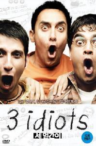 세얼간이 [3 IDIOTS] [14년 11월 CJ 한국영화 프로모션]