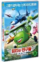 꼬마비행기 피티와 친구들: 사막구출 대작전