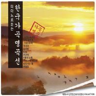 피아노로 듣는 한국가곡 명곡선