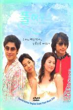 풀 하우스: DVD-OST [KBS 미니시리즈]