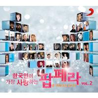 한국인이 가장 사랑하는 팝페라 VOL.2
