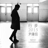 행보(行步) 2015