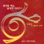 KAROS PERCUSSION ENSEMBLE - 세기를 여는 음악가 시리즈 1/ 마림바 그 환상의 세계