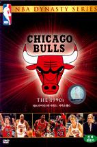 CHICAGO BULLS/ THE 1990S (NBA 다이너스티 시리즈/ 시카고 불스)