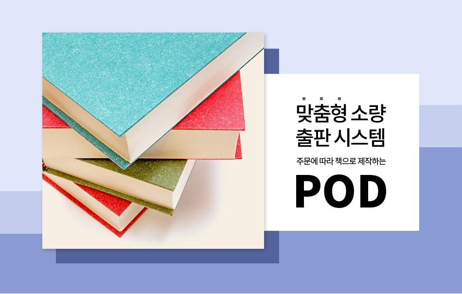 맞춤형 소량 출판 시스템 - 주문에 따라 책으로 제작하는 POD
