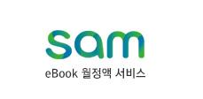 SAM 교보문고 eBook 회원제 서비스