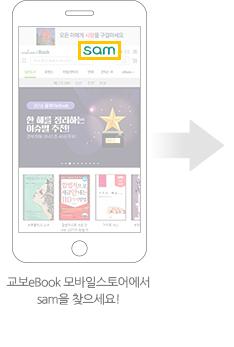 교보eBook 모바일스토어에서 sam을 찾으세요!