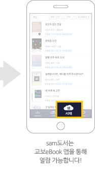 sam도서는 교보eBook 앱을 통해 열람 가능합니다!