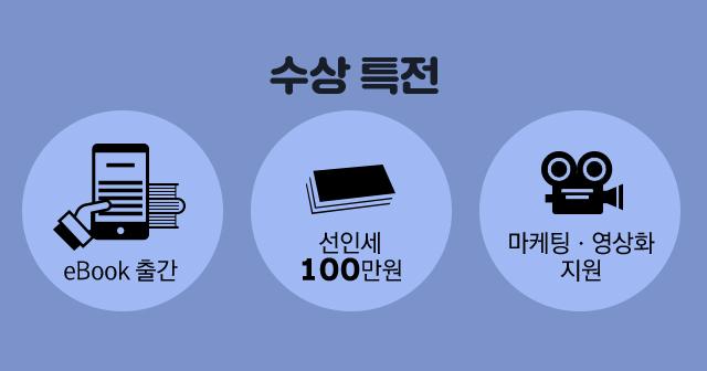 수상 특전 eBook 출간 선인세 100만원 마케팅ㆍ영상화 지원