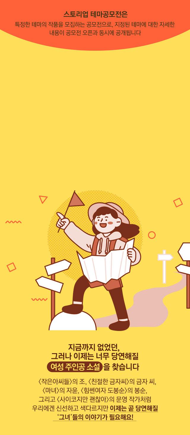 스토리업 테마공모전은 특정한 테마의 작품을 모집하는 공모전으로, 지정된 테마에 대한 자세한 내용이 공모전 오픈과 동시에 공개됩니다.
